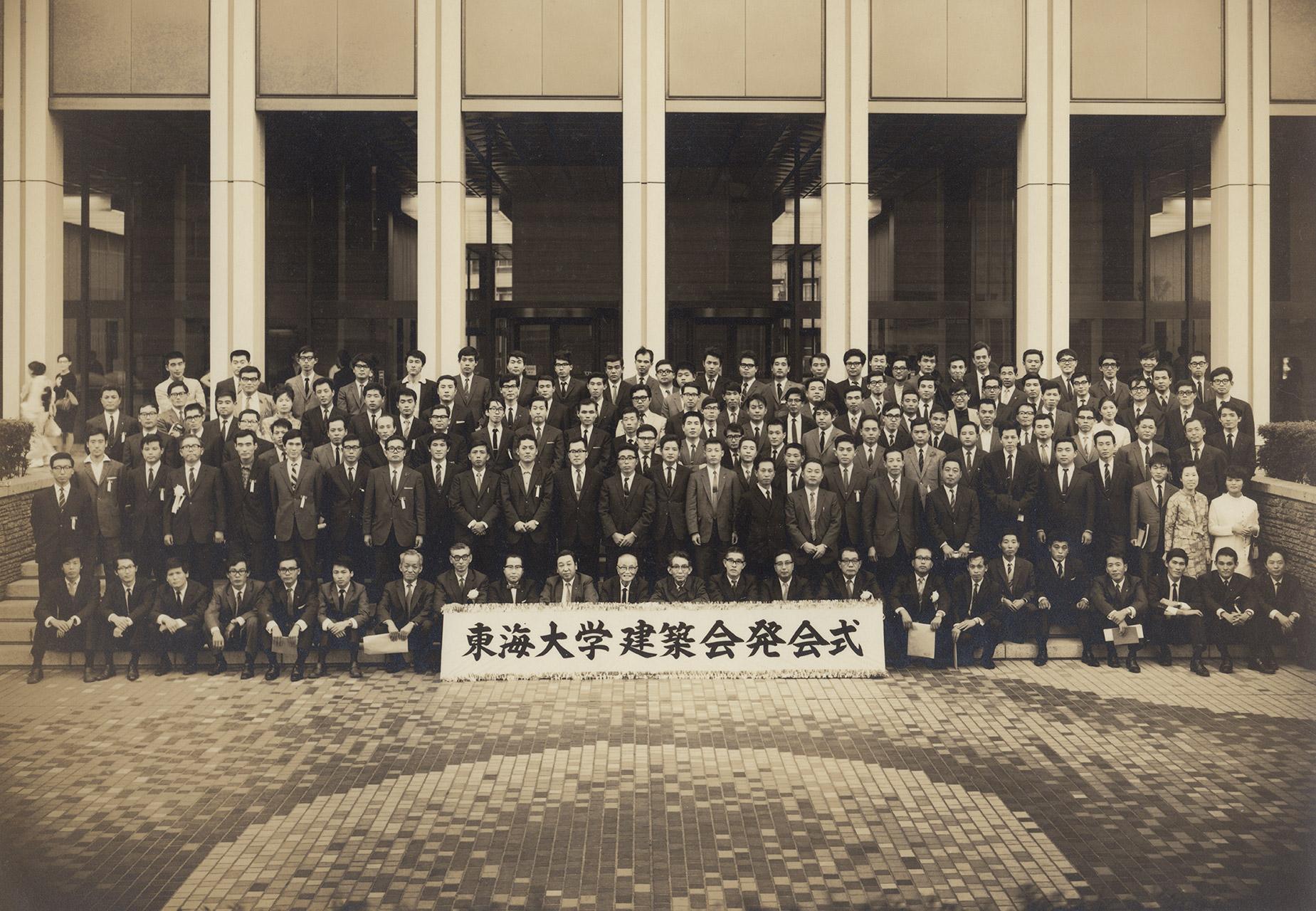 建築会発会式 © 藤原寫真場 5th October, 1969