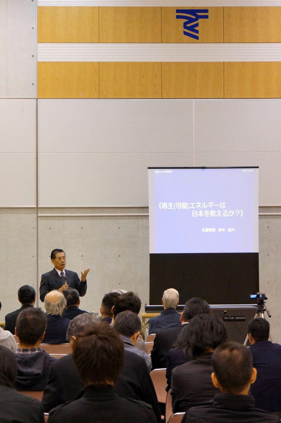 田中俊六先生講演の様子