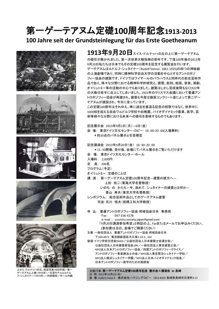 ゲーテアヌム展示会・講演会パンフレット