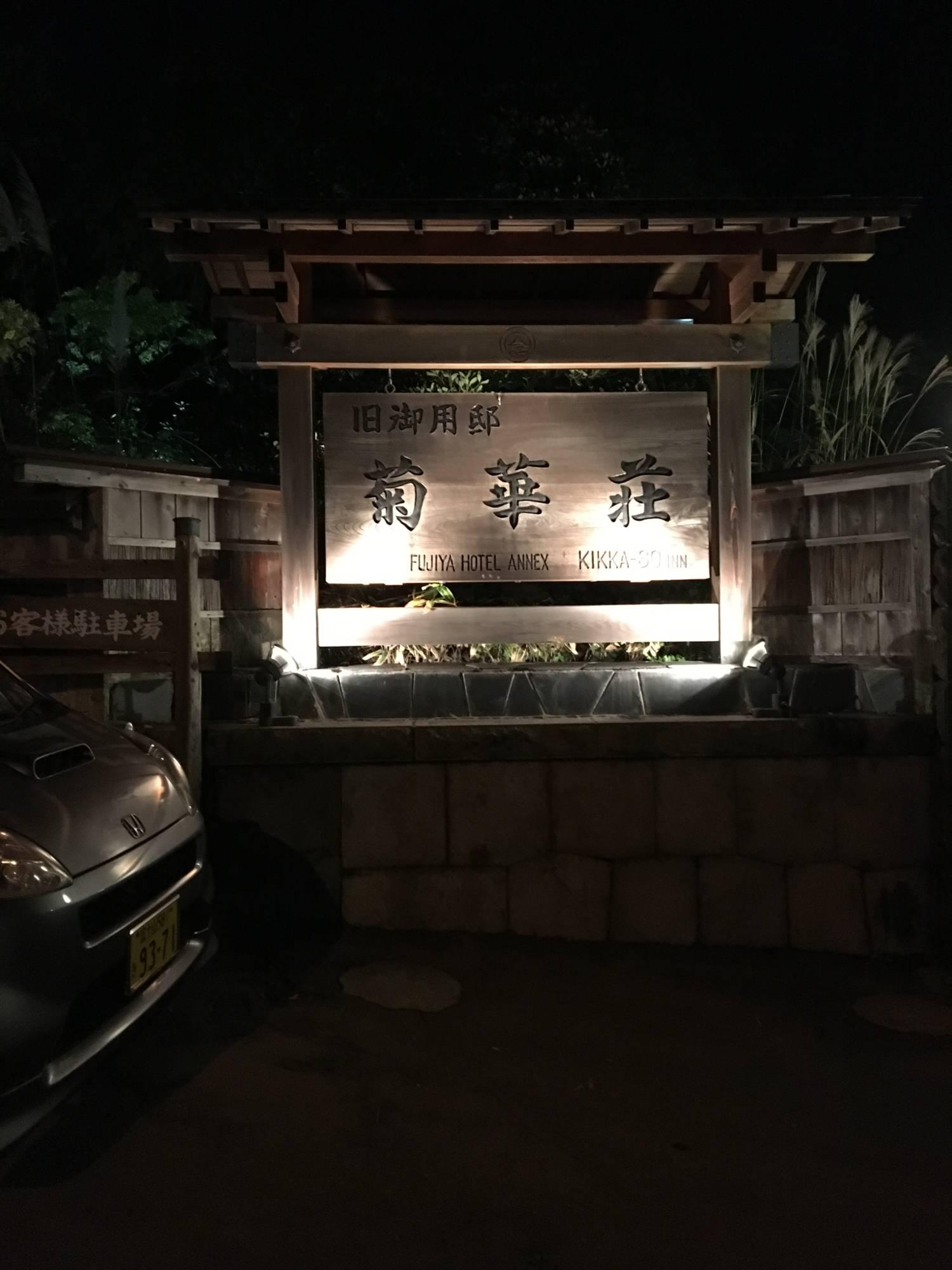 菊華荘にて宴会