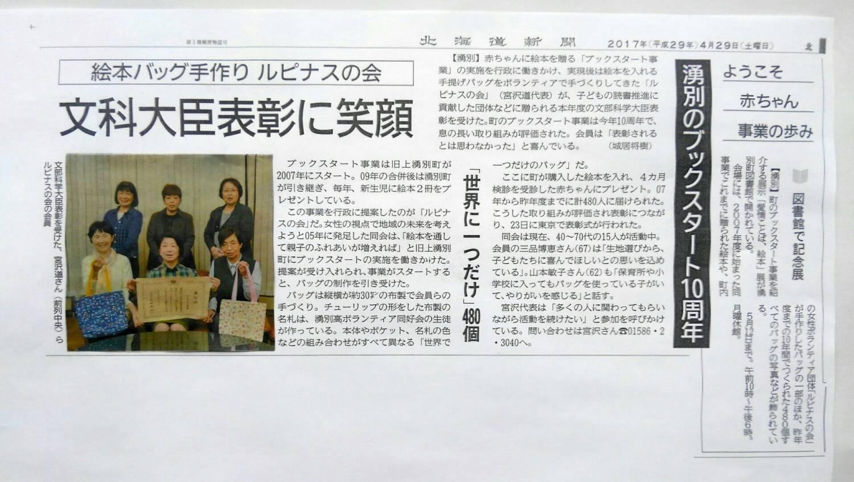 文部科学大臣より表彰された際の新聞記事
