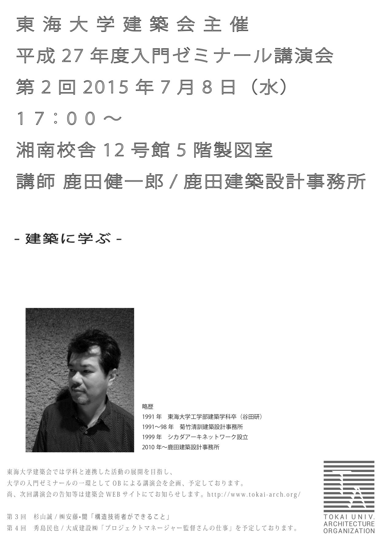 鹿田健一郎「建築に学ぶ」