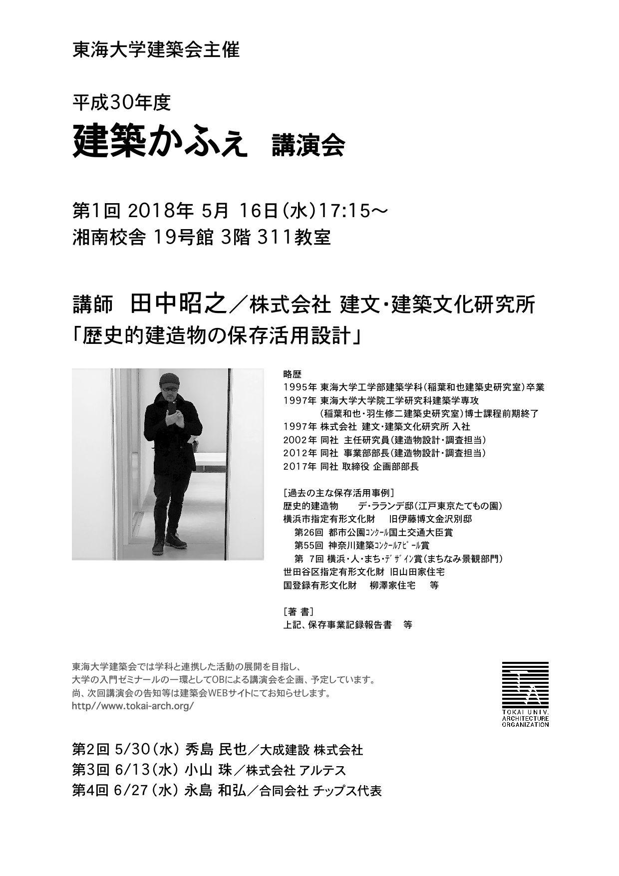 田中昭之「歴史的建造物の保存活用設計」